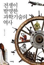 도서 이미지 - 전쟁이 발명한 과학기술의 역사