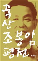 도서 이미지 - 죽산 조봉암 평전