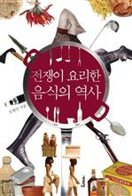 도서 이미지 - 전쟁이 요리한 음식의 역사