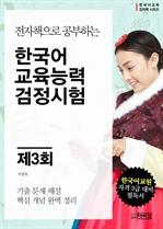 도서 이미지 - 전자책으로 공부하는 한국어교육능력 검정시험 3회