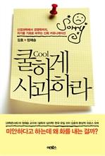 도서 이미지 - 쿨하게 사과하라