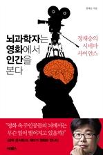 도서 이미지 - 뇌과학자는 영화에서 인간을 본다
