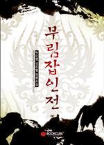 도서 이미지 - [합본] 무림잡인전 (전6권/완결)
