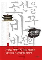 도서 이미지 - 조선을 바꾼 반전의 역사