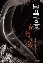 도서 이미지 - [합본] 탐욕강호 (전5권/완결)