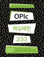 도서 이미지 - OPIc 핵심패턴 233