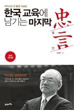 도서 이미지 - 한국 교육에 남기는 마지막 충언