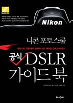 도서 이미지 - 니콘 포토스쿨 공식 DSLR 가이드 북