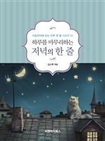 도서 이미지 - 〈아침저녁에 읽는 하루 한 줄 시리즈 02〉 하루를 마무리하는 저녁의 한 줄