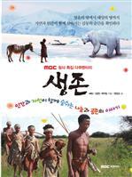 도서 이미지 - MBC 창사 특집 다큐멘터리 생존