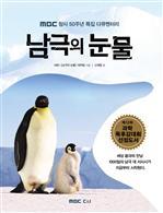 도서 이미지 - 남극의 눈물