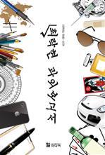 도서 이미지 - 최락현 과외보고서