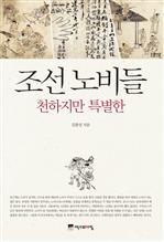 도서 이미지 - 조선 노비들 - 천하지만 특별한