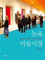 도서 이미지 - 뉴욕 미술시장
