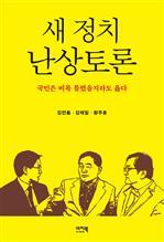 도서 이미지 - 새 정치 난상토론