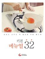 도서 이미지 - 키친 매뉴얼 32