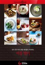 도서 이미지 - 요리 연구가와 호텔 셰프들이 추천하는 여름 별미