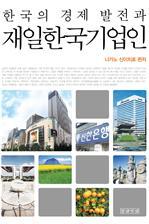 도서 이미지 - 한국의 경제 발전과 재일 한국 기업인