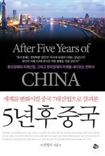 도서 이미지 - 5년 후 중국