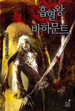도서 이미지 - [합본] 흡혈왕 바하문트 (전12권/완결)