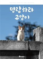 도서 이미지 - 명랑하라 고양이