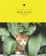 도서 이미지 - 행복한 길 고양이