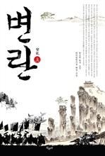 도서 이미지 - 변란(상) : 권오단 역사 소설