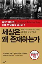 도서 이미지 - 세상은 왜 존재하는가
