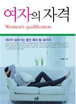 도서 이미지 - 여자의 자격