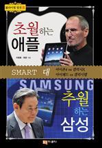 도서 이미지 - 초월하는 애플 추월하는 삼성 스마트 대전