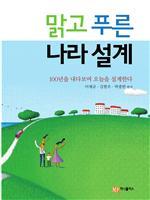 도서 이미지 - 맑고 푸른 나라 설계