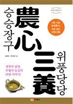 도서 이미지 - 승승장구 농심 위풍당당 삼양