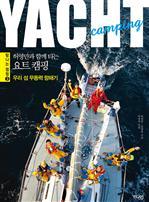 도서 이미지 - 허영만과 함께 타는 요트 캠핑