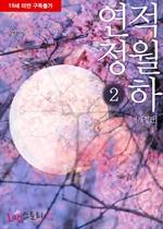 도서 이미지 - 적월하연정 (개정판)