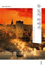 도서 이미지 - 두 도시 이야기 (한글판+영문판)