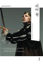 도서 이미지 - 리어 왕 (한글판)