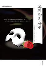 도서 이미지 - 오페라의 유령 (한글판)