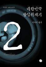 도서 이미지 - 대한민국 잠입취재기 2 - 먹거리 범죄