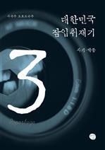 도서 이미지 - 대한민국 잠입취재기 3 - 사기ㆍ짝퉁