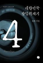 도서 이미지 - 대한민국 잠입취재기 4 - 슬픈 사연