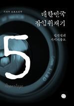 도서 이미지 - 대한민국 잠입취재기 5 - 인권침해ㆍ사이비종교