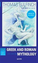 도서 이미지 - 그리스 로마 신화