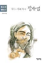 도서 이미지 - 조선의 천재 화가 장승업