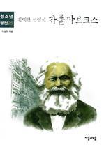 도서 이미지 - 위대한 혁명가 카를 마르크스