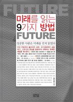도서 이미지 - 미래를 읽는 9가지 방법