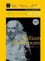 도서 이미지 - 〈셰익스피어 대표작품선 01〉 셰익스피어 비극선