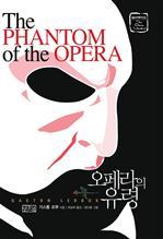 도서 이미지 - 오페라의 유령