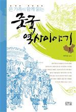 도서 이미지 - 온 가족이 함께 읽는 중국 역사이야기 1 (합본)