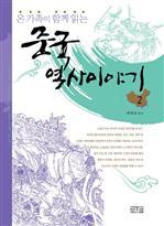 도서 이미지 - 온 가족이 함께 읽는 중국 역사이야기 2 (합본)