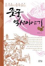 도서 이미지 - 온 가족이 함께 읽는 중국 역사이야기 3 (합본)